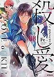 殺し愛 コミック 1-8巻セット