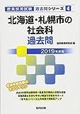 北海道・札幌市の社会科過去問 2019年度版 (教員採用試験「過去問」シリーズ)