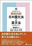 徹底比較 日本語文法と英文法