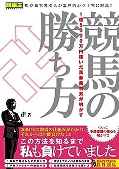 [卍]の1億5000万円稼いだ馬券裁判男が明かす 競馬の勝ち方