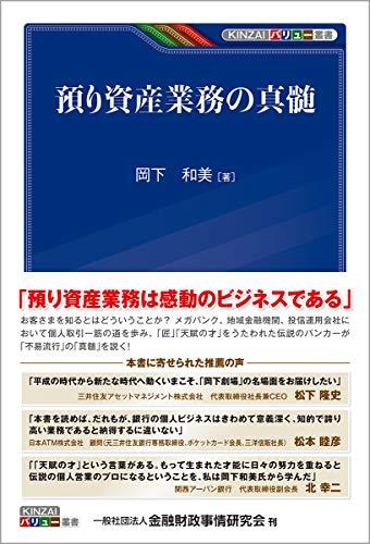預り資産業務の真髄 (KINZAIバリュー叢書)
