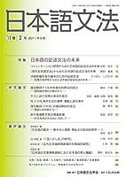 日本語文法11巻2号