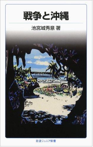 戦争と沖縄 (岩波ジュニア新書)の詳細を見る