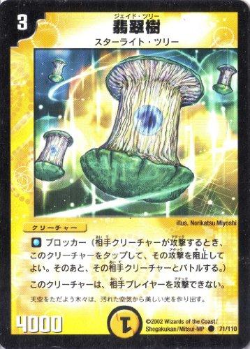 デュエルマスターズ 《翡翠樹》 DM01-071-C  【クリーチャー】