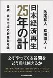 「日本経済再生 25年の計 金融・資本市場の新見取り図」販売ページヘ