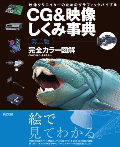 CG&映像しくみ事典―完全カラー図解 映像クリエイターのためのグラフィックバイブル (CG WORLD SPECIAL BOOK)の詳細を見る