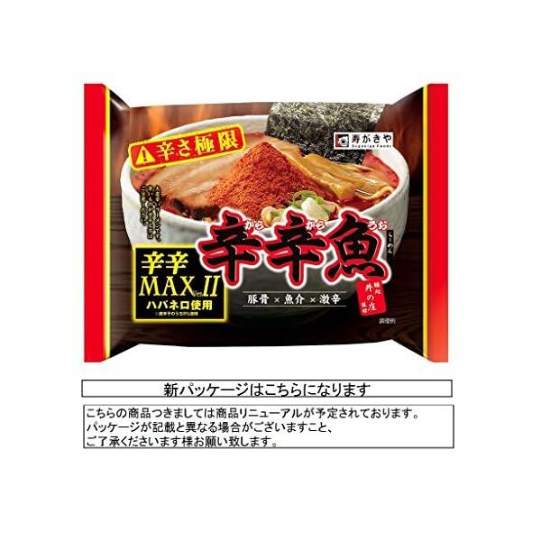 寿がきや 井の庄監修 辛辛魚ラーメン 辛辛MA...の紹介画像2