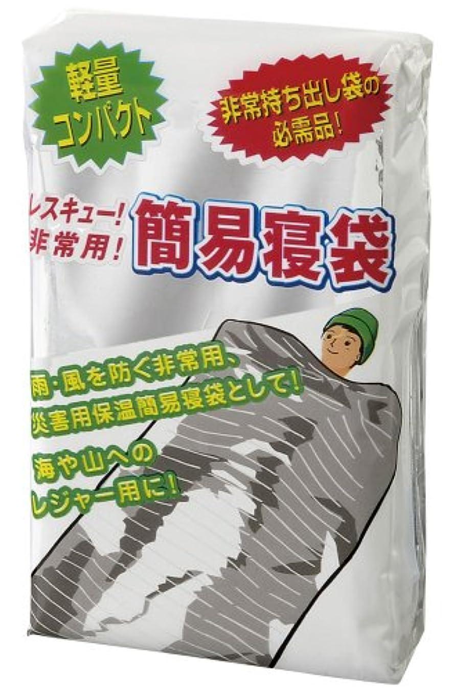 確認してください三番困ったダンノ(DANNO) レスキュー簡易寝袋 D7801