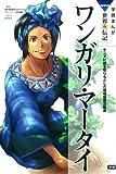 ワンガリ・マータイ (学研まんがNEW世界の伝記SERIES)