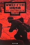 WW2ドイツの特殊作戦—恐るべき無法と無謀の集大成 (光人社NF文庫)