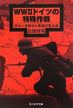 WW2ドイツの特殊作戦―恐るべき無法と無謀の集大成 (光人社NF文庫)の詳細を見る