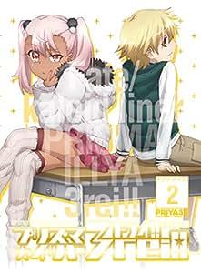 Fate/kaleid liner プリズマ☆イリヤ ドライ!! 第2巻 [Blu-ray]