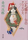三毛猫ホームズのクリスマス 「三毛猫ホームズ」シリーズ (角川文庫)
