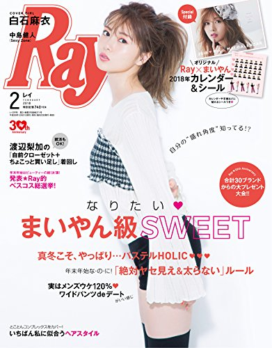 Ray(レイ) 2018年 02 月号 [雑誌]