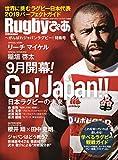 Rugbyぴあ ~がんばれジャパンラグビー! 特集号 (ぴあ MOOK)