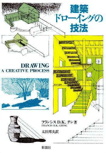 建築ドローイングの技法の詳細を見る