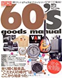 60'sグッズ・マニュアル 完全復刻版—昭和懐かしいグッズとファッションがすべて集結! (NEKO MOOK 1148)