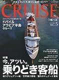 CRUISE ( クルーズ ) 2010年 05月号 [雑誌]