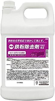 プロスタッフ 洗車用品 ボディクリーナー 業務用 鉄粉洗浄剤 4L 667