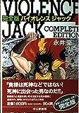 バイオレンスジャック―完全版 (4) (Chuko★comics)