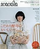 【雑誌】ecocolo (エココロ) 2009年 12月号にて当店の商品を取り上げていただきました!