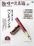 趣味の文具箱 Vol.21[雑誌]