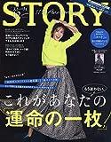 STORY(ストーリィ) 2019年 12 月号 [雑誌] 画像