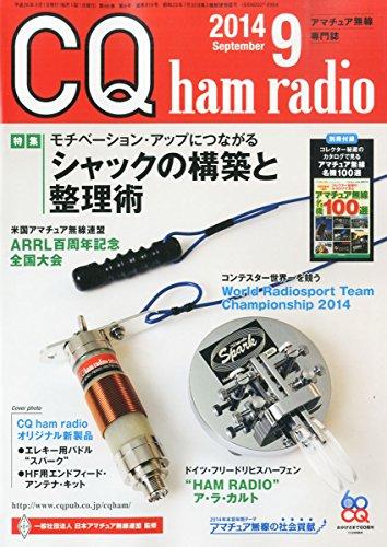 CQ ham radio 2014年9月号