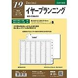 ダ・ヴィンチ 2019年 システム手帳 リフィル A5 イヤープランニング DAR1900