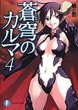 蒼穹のカルマ4 (富士見ファンタジア文庫)