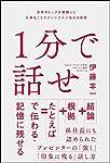 伊藤 羊一 (著)(176)新品: ¥ 1,512ポイント:46pt (3%)59点の新品/中古品を見る:¥ 1,194より