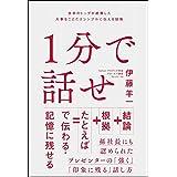 伊藤 羊一 (著) (39)新品:   ¥ 1,512 ポイント:46pt (3%)22点の新品/中古品を見る: ¥ 1,450より