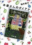 読書日記11 『本屋さんのダイアナ』
