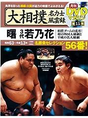 大相撲名力士風雲録 11―月刊DVDマガジン 曙 3代若乃花