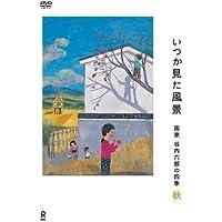 いつか見た風景 画家 谷内六郎の四季 秋