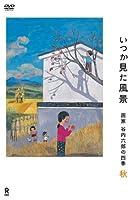 いつか見た風景 画家 谷内六郎の四季 秋 [DVD]