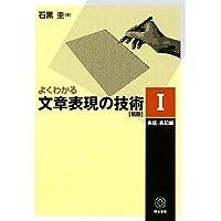 よくわかる文章表現の技術〈1〉表現・表記編 (新版)