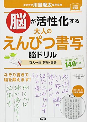 脳が活性化する 大人のえんぴつ書写 脳ドリル (元気脳練習帳)