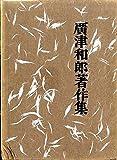 広津和郎著作集〈第2巻〉初期作品集 (1959年)