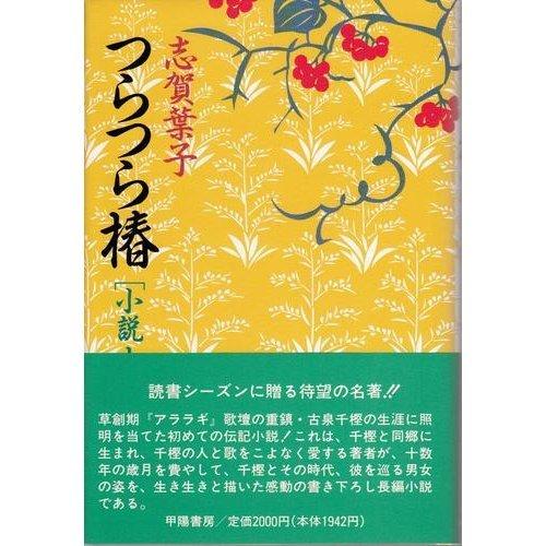 つらつら椿―小説古泉千樫