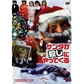 サンタが殺しにやってくる/聖し血の夜(2 in 1) [DVD]