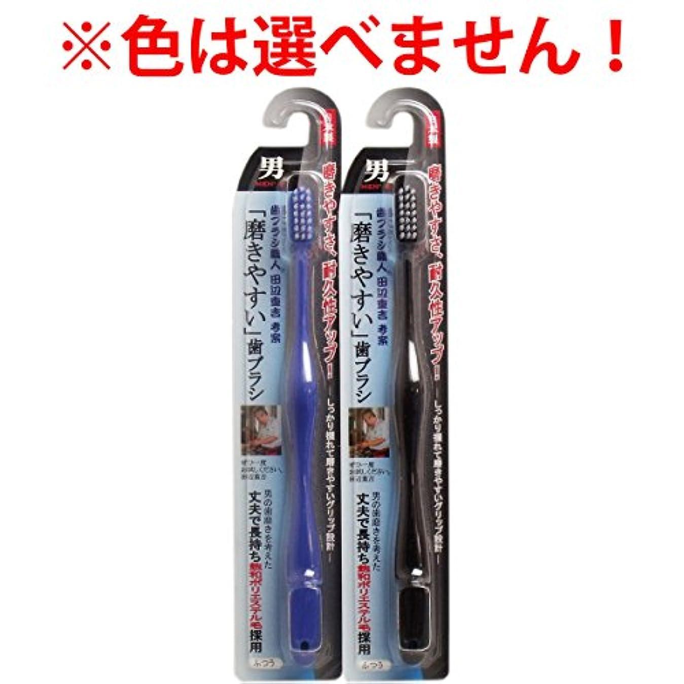 十一鈍い欺ライフレンジ 「磨きやすい」歯ブラシ男 LT-08 1本