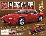 スペシャルスケール1/24国産名車コレクション(19) 2017年 5/30 号 [雑誌]
