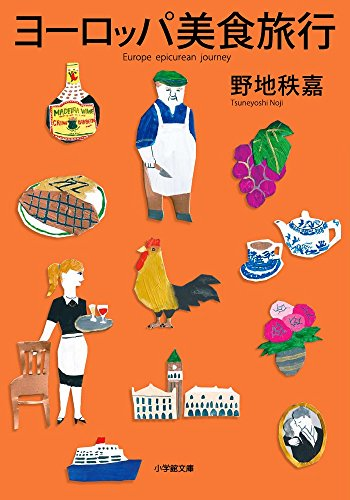 ヨーロッパ 美食旅行 (小学館文庫)の詳細を見る