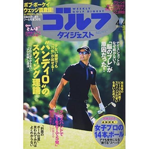 週刊ゴルフダイジェスト 2017年 4/4 号 [雑誌]
