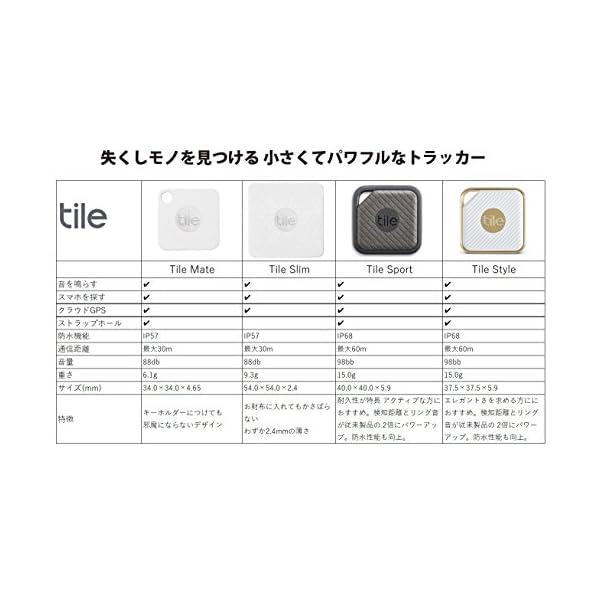 Tile Mate 落としモノ/失くしモノ防止...の紹介画像7