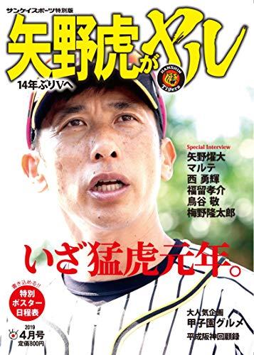 14ぶりVへ 矢野虎がヤル (サンケイスポーツ特別版)