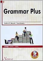 大学英語『グラマー・プラス』