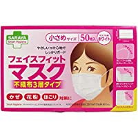 【サラヤ】 フェイスフィットマスク 不織布3層タイプ 小さめサイズ 50枚入 ×3個セット