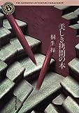 美しき拷問の本 (角川ホラー文庫)